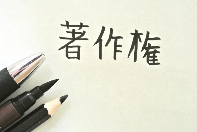 ニュースレター作成の際のポイント。著作権侵害に注意しよう!