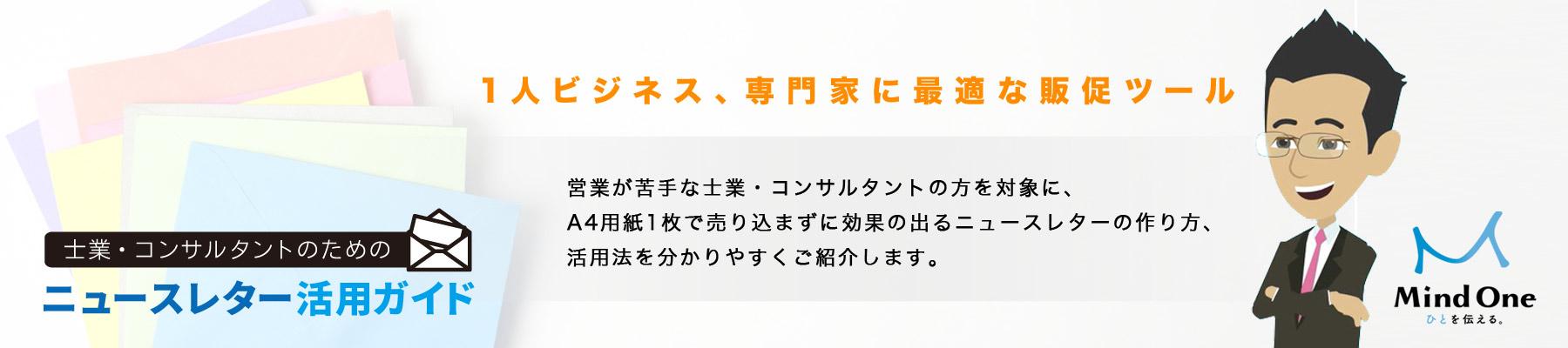 » 士業・コンサルタント向け情報